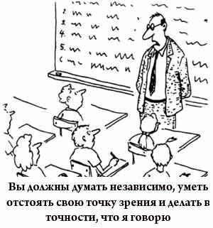 учитель карикатура