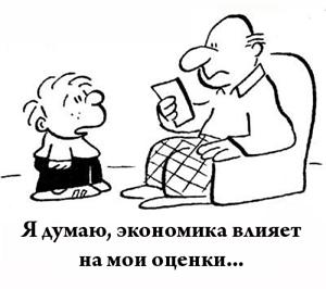 отчетность в образовании карикатура