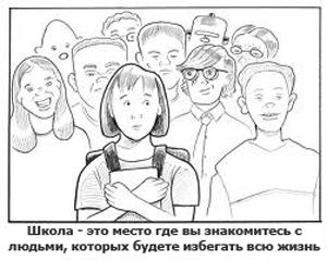 школа карикатура