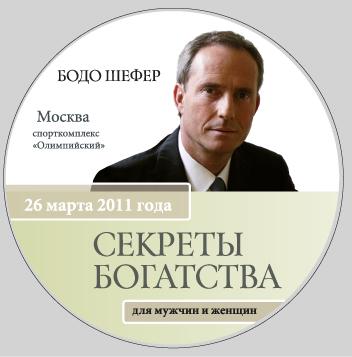 Bodo Schafer seminar v Moskve