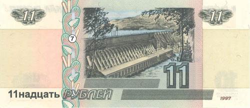 10 рублей - 11 рублей