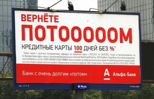 Реклама Альфабанка